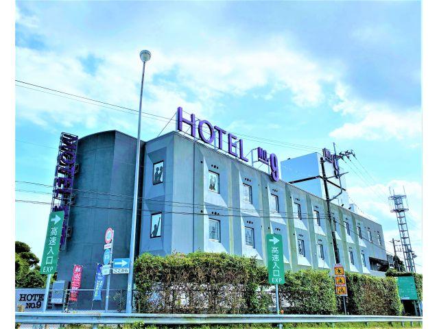 HOTEL No.9(ナンバーナイン)
