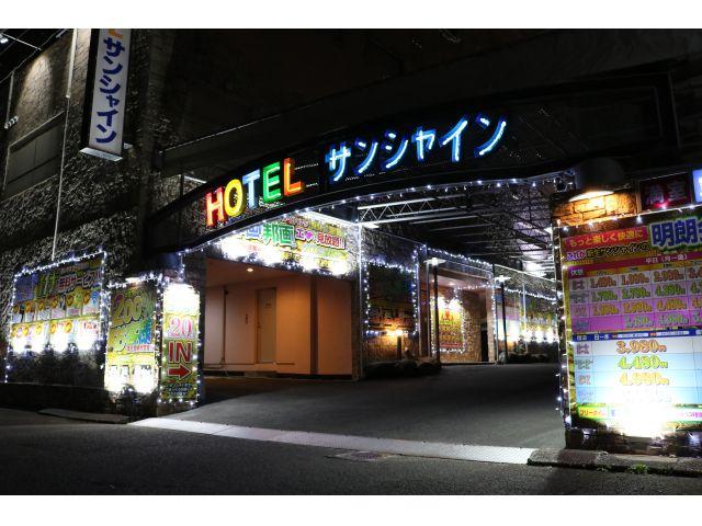 HOTEL SUNSHINE(サンシャイン)【キラリグループ】