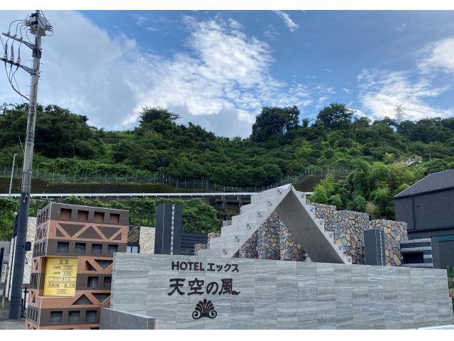 ホテル X