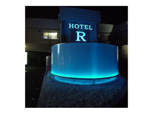 HOTEL R (ホテル アール)