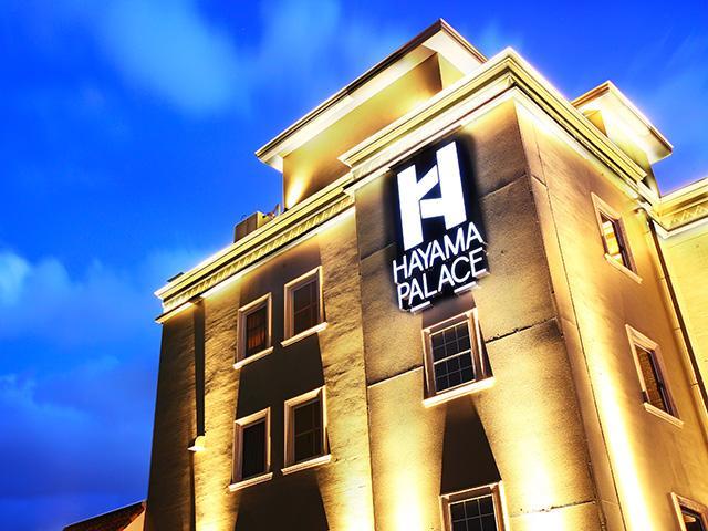 HOTEL HAYAMA PALACE ( ハヤマパレス )【HAYAMA HOTELS】