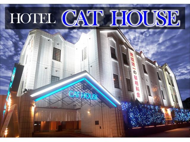 HOTEL CAT HOUSE(ホテル キャット ハウス)【男塾ホテルグループ】