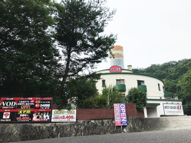 SKYCLUB 41【SKY RESORT HOTELS】