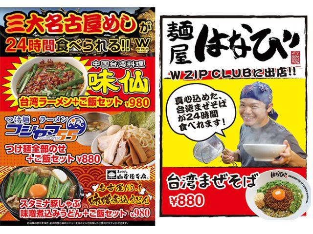 24h名古屋めし/グランドレストランメニュー