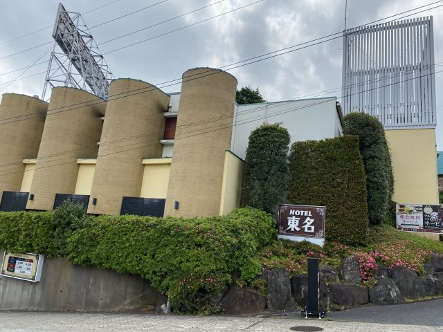 ホテル 東名