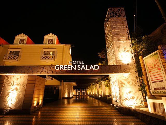 ホテル グリーンサラダ