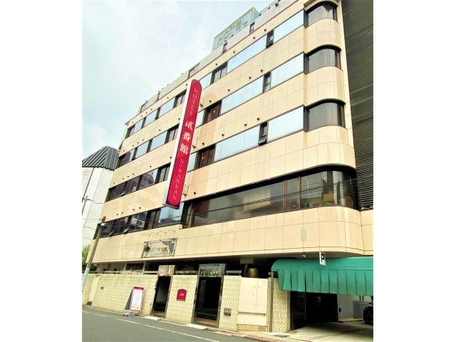 ホテル 弐番館(ニバンカン)