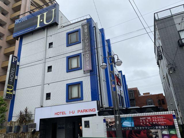 ホテル IU(アイユー)