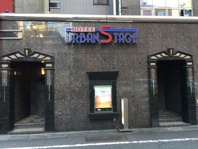 HOTEL  URBAN  STAGE ( アーバンステージ )