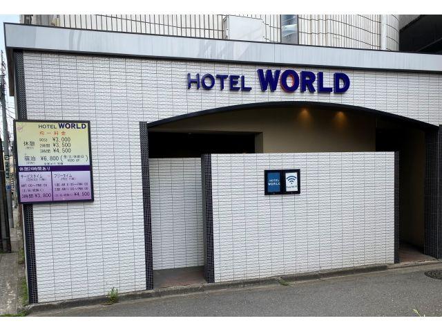 HOTEL  WORLD ( ホテル  ワールド )
