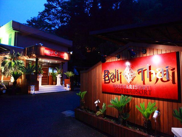 Bali Thai Hotel&Resort 高尾店