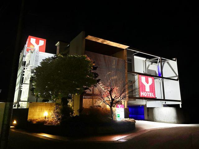 ホテル Y(ホテル ワイ)