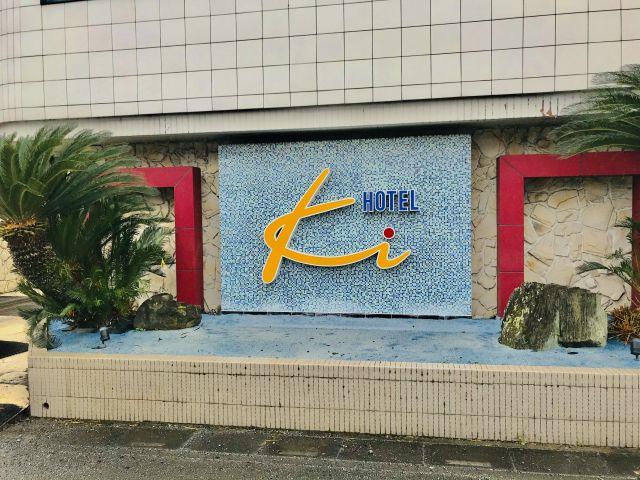 HOTEL Ki 行田