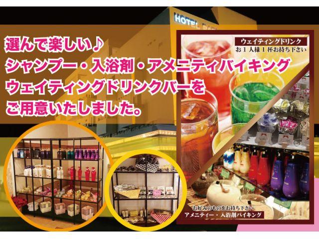 206 ★☆選ぶ楽しみ♪シャンプー&入浴剤&アメニティバイキングがオープン!☆★