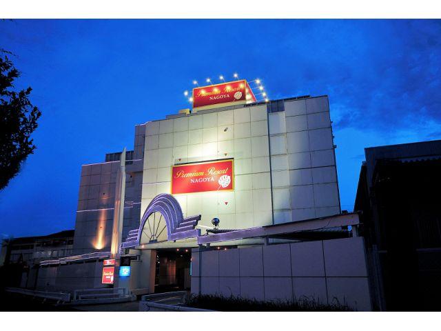プレミアムリゾート名古屋
