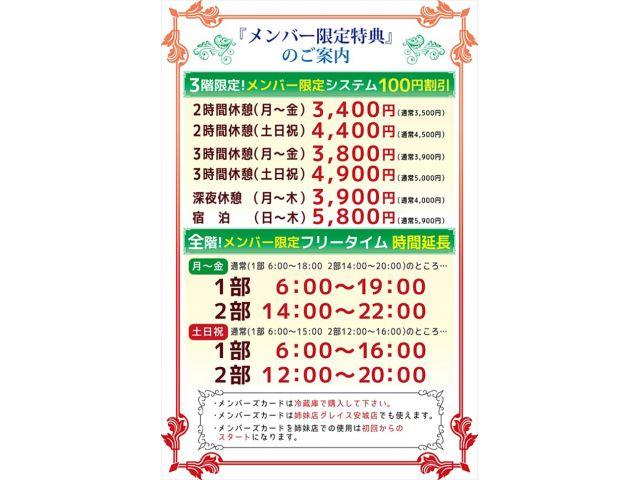 ホテル グレイス 豊田