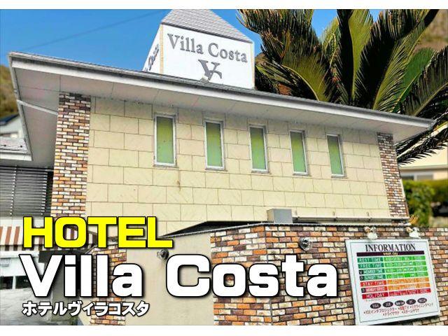 男塾ホテルグループ ヴィラ・コスタ