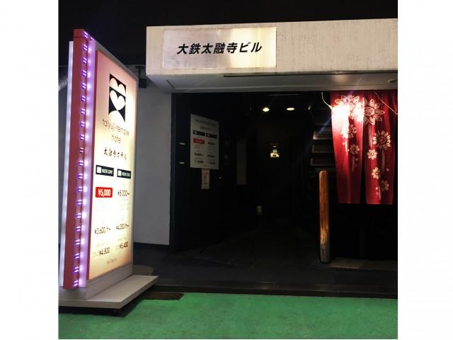太融寺ホテル
