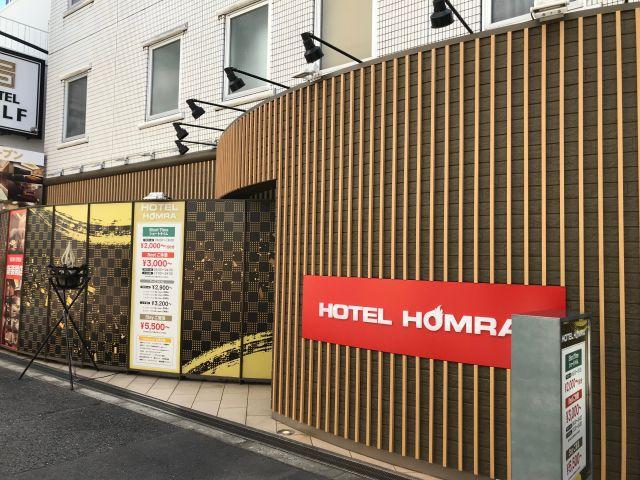 ホテル HOMRA