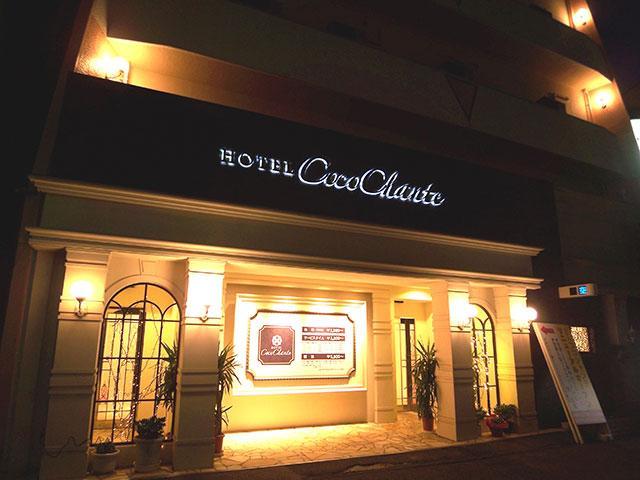 HOTEL CocoChante(ココシャンテ)