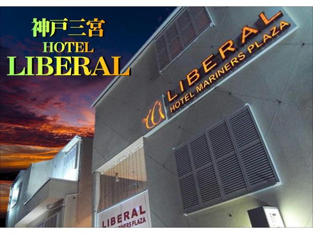 男塾ホテルグループ リベラル