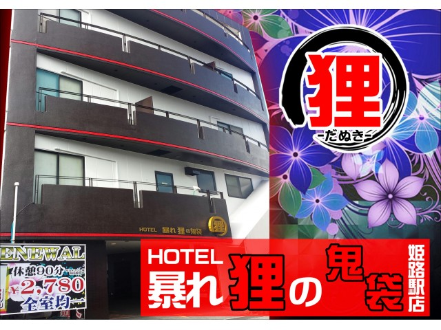 男塾ホテルグループ 暴れ狸の鬼袋 姫路駅前店