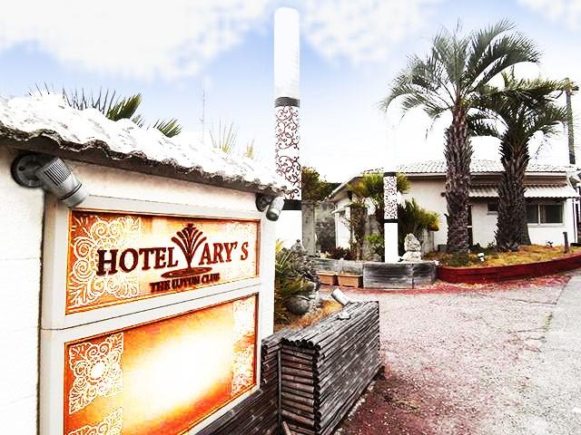 ホテル アリーズ