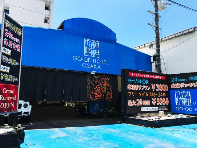 GO・OD HOTEL OSAKA