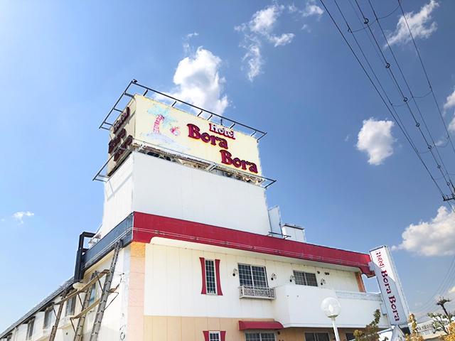 Bora Bora 八尾店
