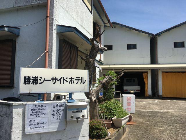 ホテル 勝浦シーサイドホテル