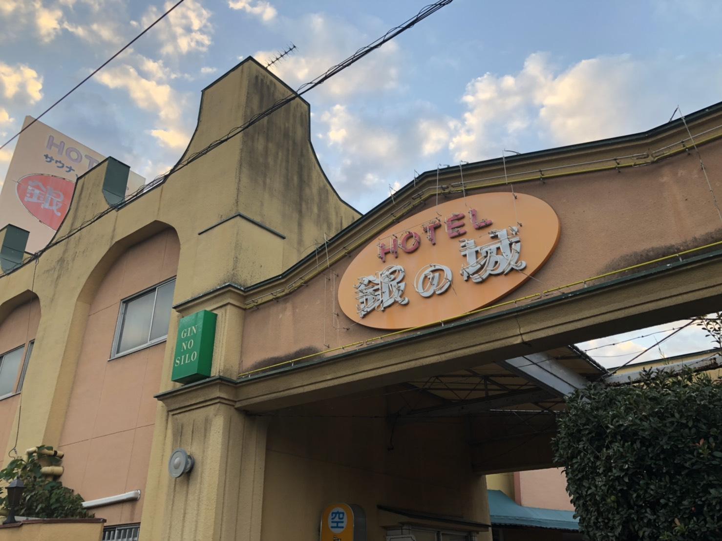 HOTEL  銀の城