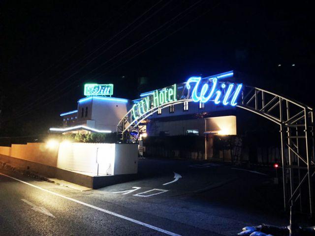 ホテル WILL(ウィル)