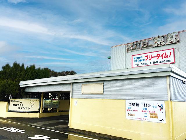 ホテル 京都 白根店