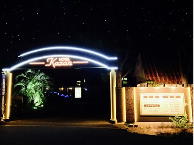 ホテル KAZAN