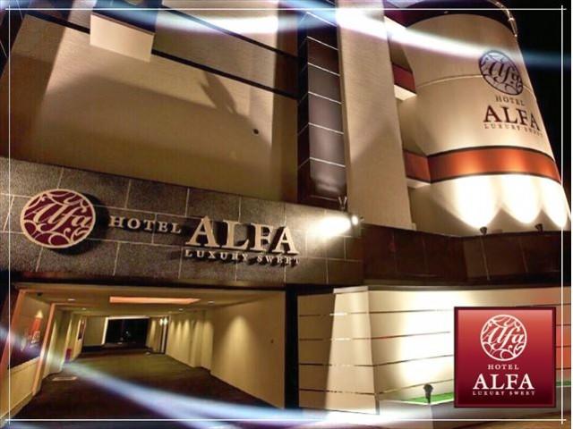 HOTEL ALFA LUXURY SWEET(ホテル アルファラグジュアリースイート)外観
