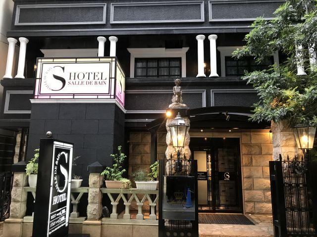 ホテル サル・デ・バーン