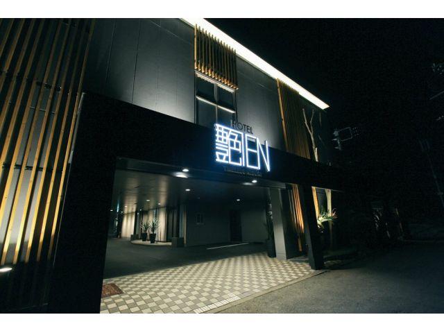 ホテル 艶 木更津店