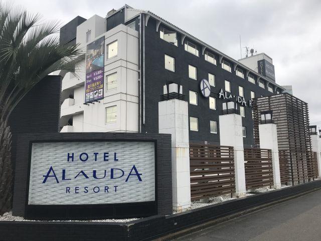 ホテル アラウダリゾート国立