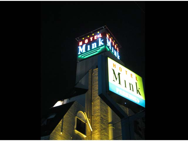ホテル ミンク町田