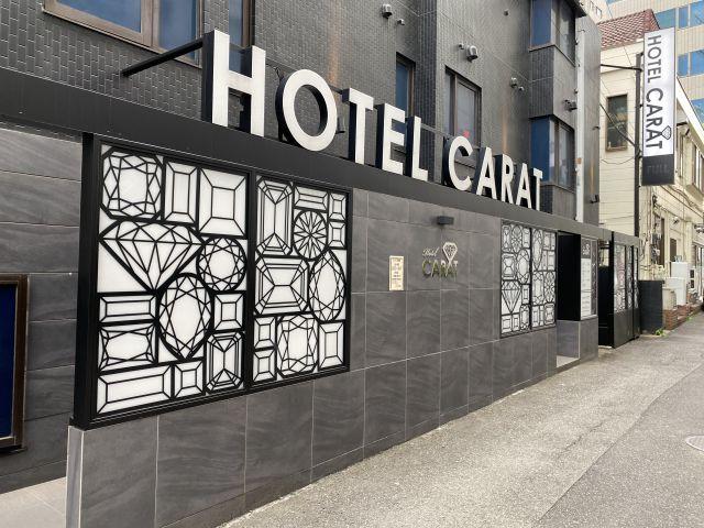 HOTEL CARAT(ホテルカラット)