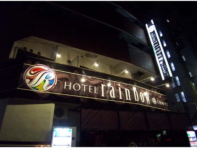 HOTEL  Rainbow ( ホテル レインボー)