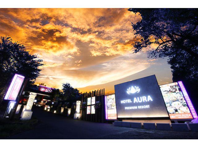 HOTEL AURA PREMIUM RESORT(アウラ プレミアム リゾート)
