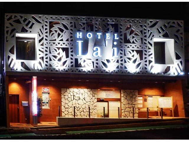 HOTEL La'i  ( ホテル ライ )