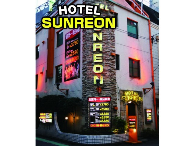 ホテル サンレオン�T・�U