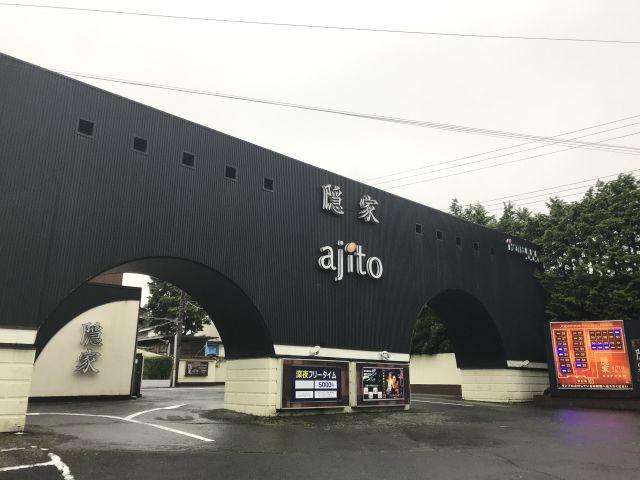 隠家(ajito) HOTEL555 御殿場 2