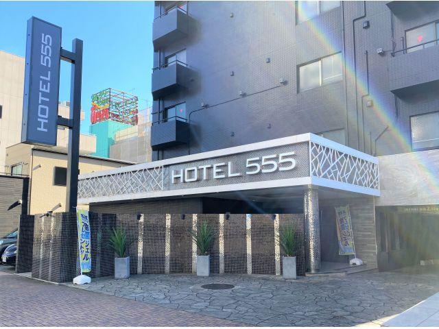 HOTEL 555 沼津駅北