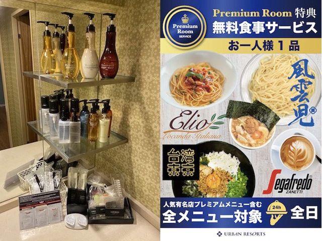 Premium Room 人気有名店のメニューもお1人様1品無料!!