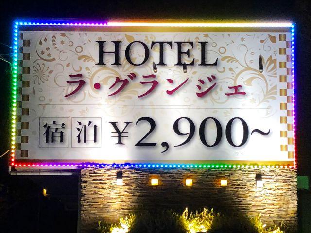 ホテル 安芸高田ラ・グランジェ