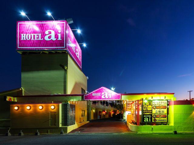 HOTEL ai(ホテル アイ)