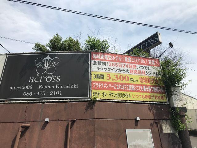 ホテル アクロス